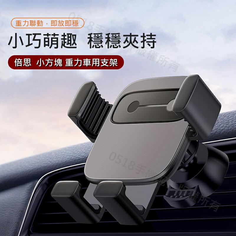 Baseus倍思 小方塊重力車用支架 手機導航 手機支架 車架 金屬 冷氣口 汽車支架