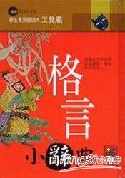 格言小辭典-學生專用國語文工具書