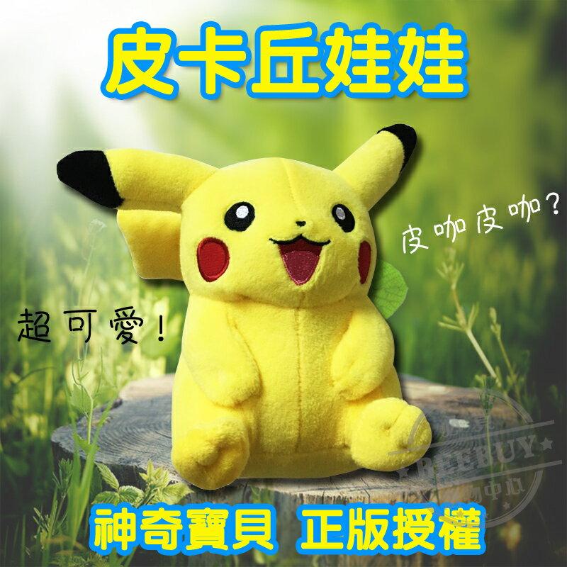 【熱賣】神奇寶貝 皮卡丘 Pikachu 絨毛娃娃 玩偶 十萬伏特電力 禮物 正版授權 寶可夢 Pokemon Go