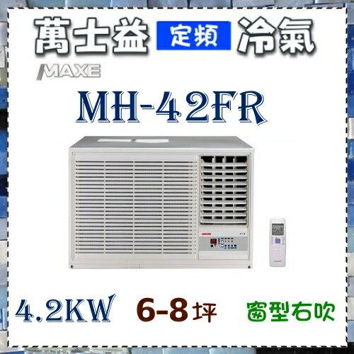 <br/><br/>  新規格CSPF更省電【MAXE 萬士益】4.2KW極定頻6-8坪單冷右吹窗型《MH-42FR》全機3年保固<br/><br/>