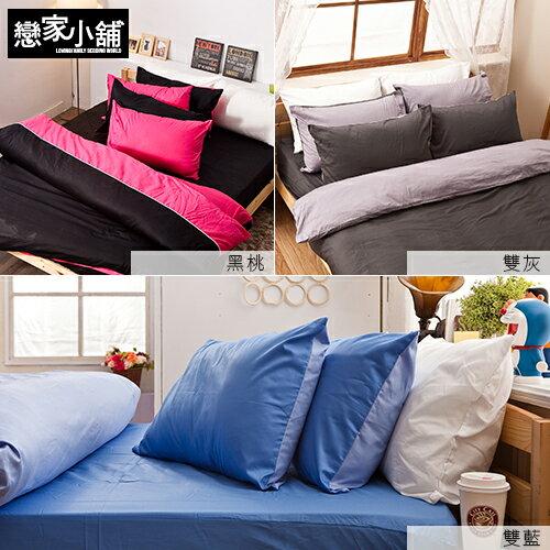 枕頭套/一入【精梳棉素色系列】45x75cm美式信封枕套 台灣製造 AAA000