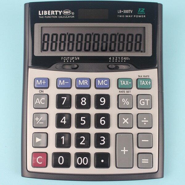 LIBERTY 利百代計算機 LB-300TV 桌上型商用計算機 大型12位數/一台入{促299}~格成