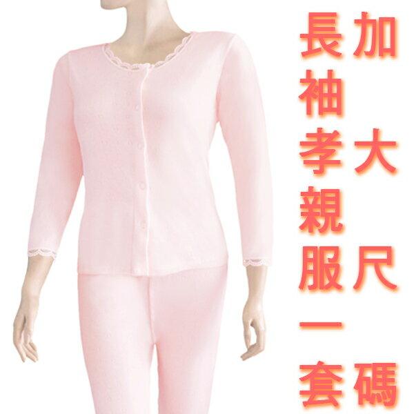 【MIGER密格內衣】加大尺碼長袖孝親服衛生衣褲一套-台灣製-(編號:3890+3891)