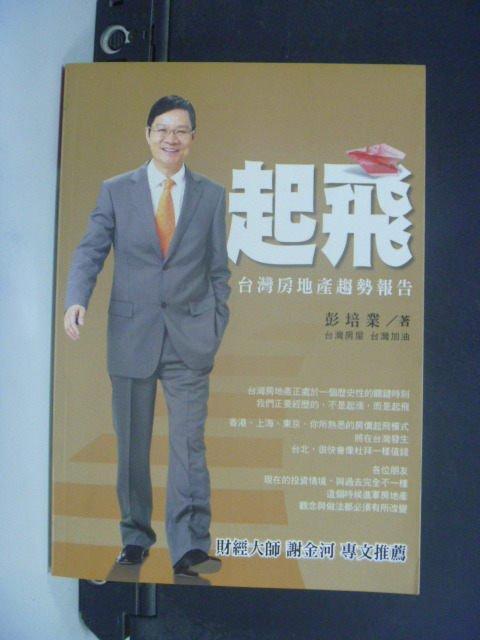 【書寶二手書T5/投資_GJU】起飛:台灣房地產趨勢報告_彭培業