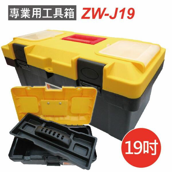 【EMILY SALON】加強型塑料專業工具箱19吋ZW-J19