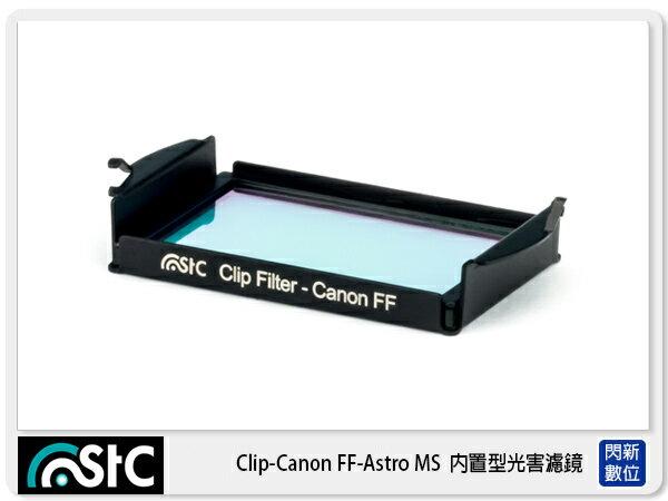 ~ 0利率 免 ~STC Clip Filter Canon FF Astro MS 內置