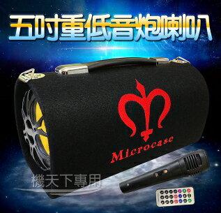 ??無賴小舖??藍芽重低音炮5吋 麥克風 MP3 USB 家用 手提 音箱 喇叭 Microcase 隧道式 擴大機