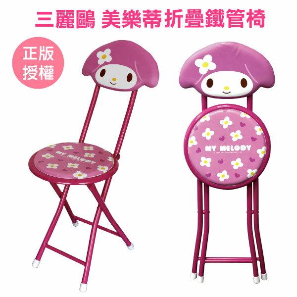 〔蕾寶〕三麗鷗Sanrio 美樂蒂鐵管折疊椅 卡通椅 折疊收納不佔空間