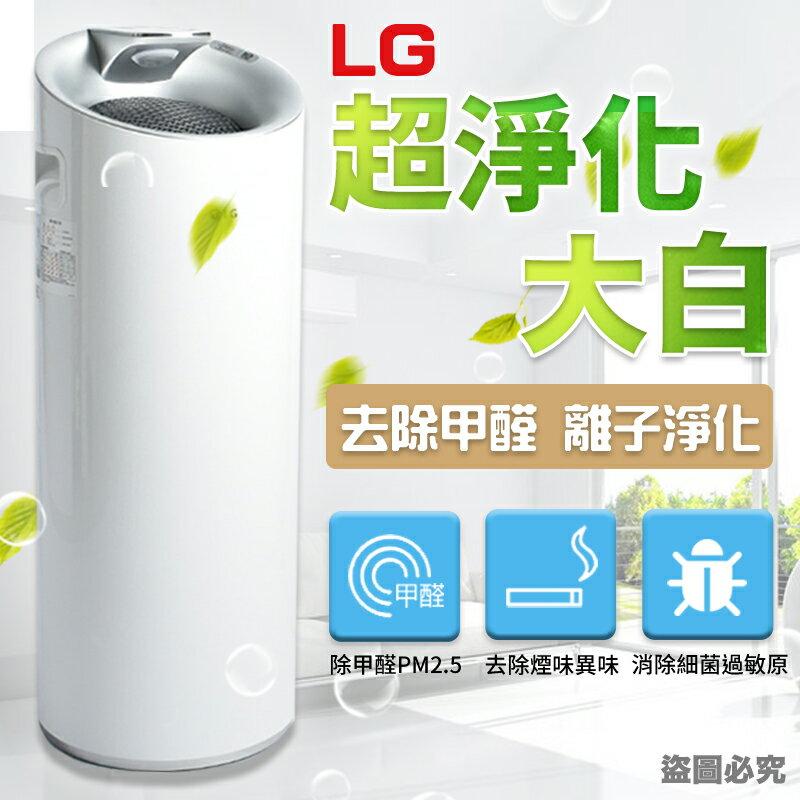 【夜間下殺+領券再折100】 LG 空氣清淨機 超淨化大白 PS-W309WI
