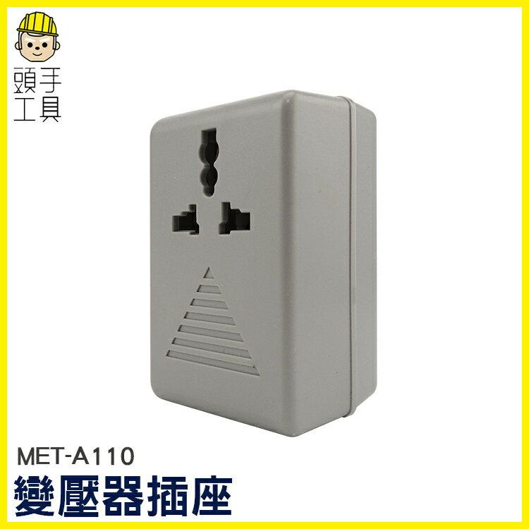 《頭 具》變壓器220V轉110V 110V轉220V 電源變壓器 美規 歐規 台規 日規 萬用插座 變壓器 升壓器 電源轉換器