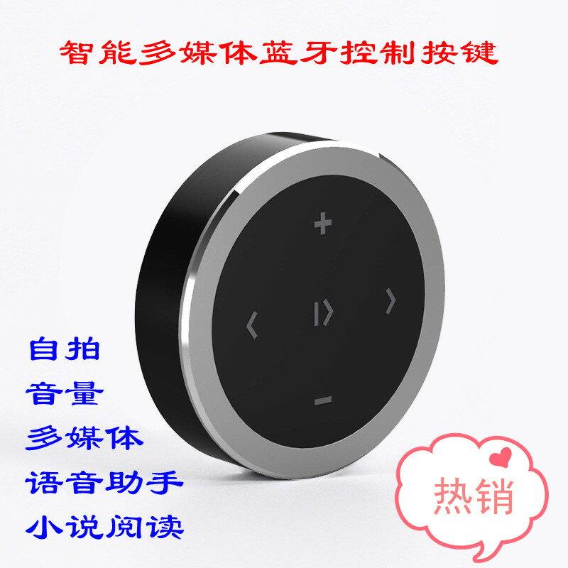 美琪 (創意小物)手機無線藍牙多媒體 拍照自拍按鈕遙控器 安卓蘋果適用
