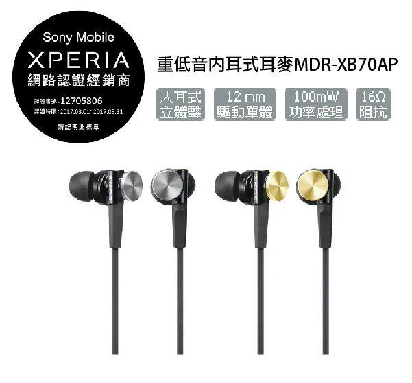 正原廠 SONY 重低音內耳式耳麥MDR-XB70AP 全面支援 Android?、iPhone、Blackberry 系統智慧型手機