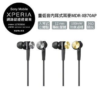正原廠 SONY 重低音內耳式耳麥MDR-XB70AP 全面支援 Android™、iPhone、Blackberry 系統智慧型手機