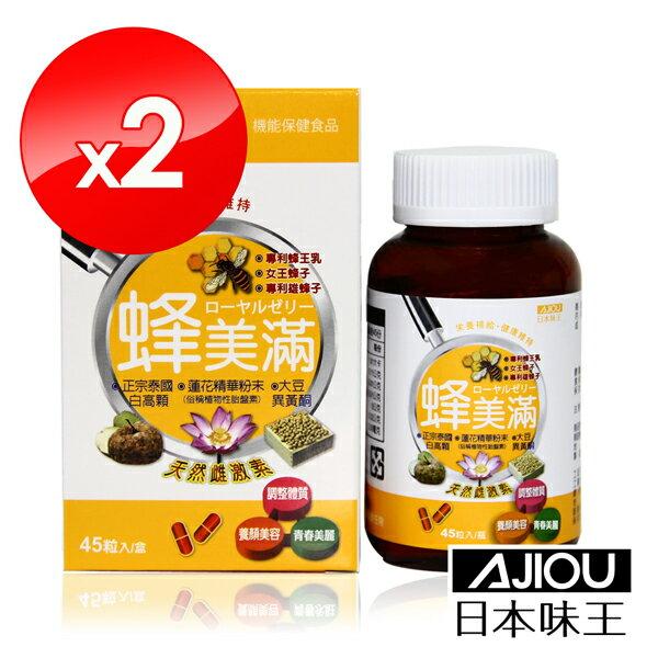 超殺即期品◆原廠◆日本味王蜂美滿膠囊(45粒╱瓶)X2 (商品效期至2018.3.9)