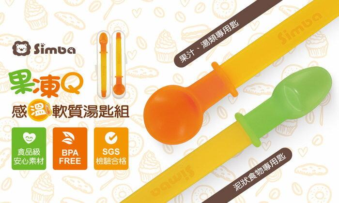 Simba小獅王辛巴 - 果凍Q感溫軟質湯匙組 1