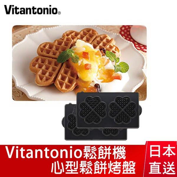 日本直送 含運/代購-Vitantonio/PVWH-10-HT/鬆餅機/心型鬆餅烤盤/2入