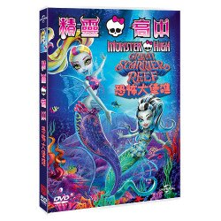 精靈高中 恐怖大堡礁 MONSTER HIGH: GREAT SCARRIER REEF (DVD)