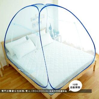 蚊帳 雙門立體蒙古包蚊帳 雙人加大180*200cm  絲薇諾