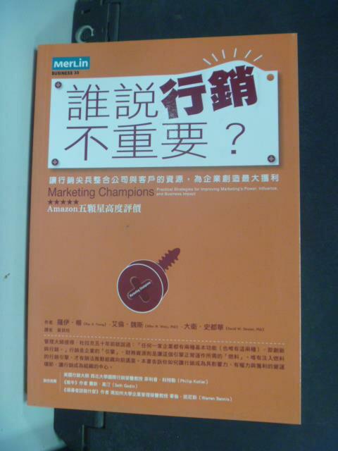 ~書寶 書T5/行銷_JDW~誰說行銷不重要_黃貝玲 羅伊.楊