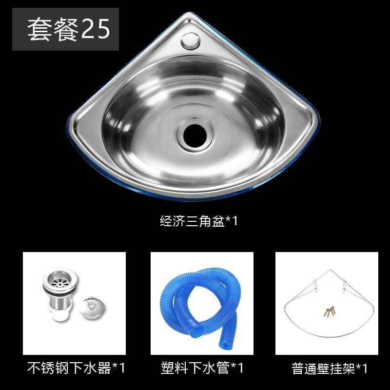 不鏽鋼水槽 單槽洗手盆 304不鏽鋼三角洗手盆 掛牆小水槽單槽加厚廚房洗菜盆洗碗池『xy0807』