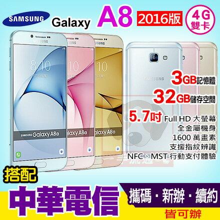 SAMSUNG Galaxy A8 (2016) 搭配中華電信門號專案 手機最低1元 新辦/攜碼/續約