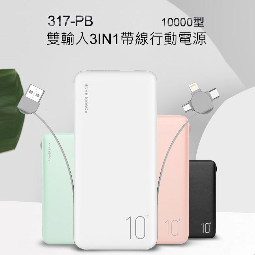 317-PB 雙輸入3IN1帶線行動電源 10000型 多孔USB輸出 Lightning 含稅