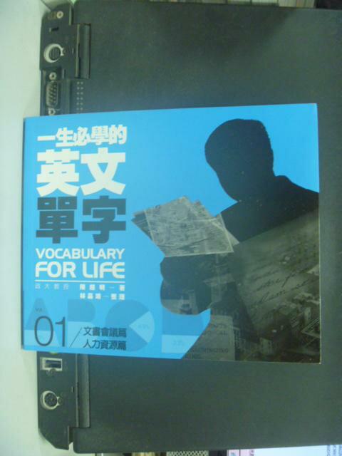 【書寶二手書T2/語言學習_KOF】一生必學的英文單字1_文書會議人力資源篇_陳超明