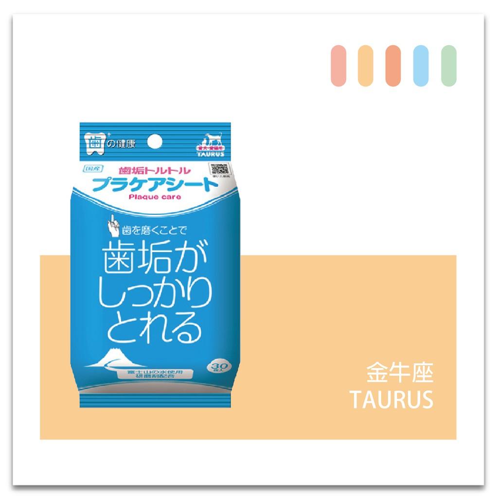 小Q狗~日本金牛座齒垢清光光溼紙巾 TD151392