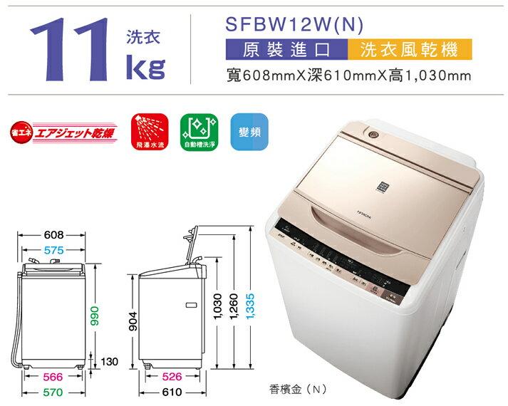 HITACHI 日立 11公斤 自動槽洗淨洗衣風乾機 SFBW12W ★2017/06/30前贈WMF品味禮 WMF-16