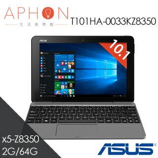 【Aphon生活美學館】ASUS T101HA-0033KZ8350 10.1吋 Win10 筆電(x5-Z8350/2G/64GB)