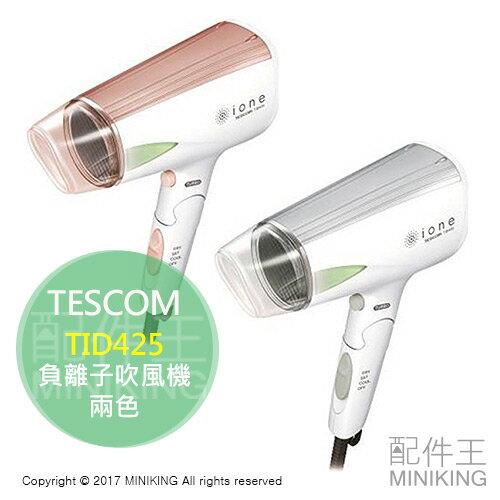 【配件王】日本代購 TESCOM TID425 負離子吹風機 兩色 大風量 速乾 沙龍級專業護髮 折疊 輕量 小型