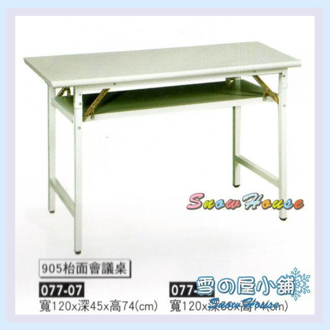 ╭~雪之屋居家 館~╯AA077~07 4尺x1.5尺 905枱面會議桌  上課桌  折合