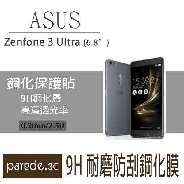 ASUSZenfone3Ultra9H鋼化玻璃膜螢幕保護貼貼膜手機螢幕貼保護貼【Parade.3C派瑞德】