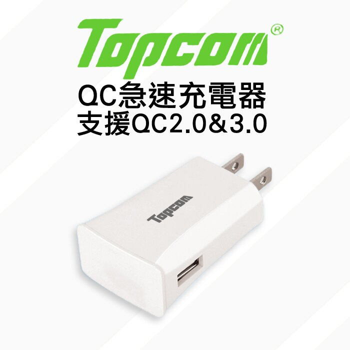 TOPCOM 原廠快速充電器 QC 3.0 / 2.0 USB 快充充電頭 5C 9V 12V 手機 行動電源 變壓器