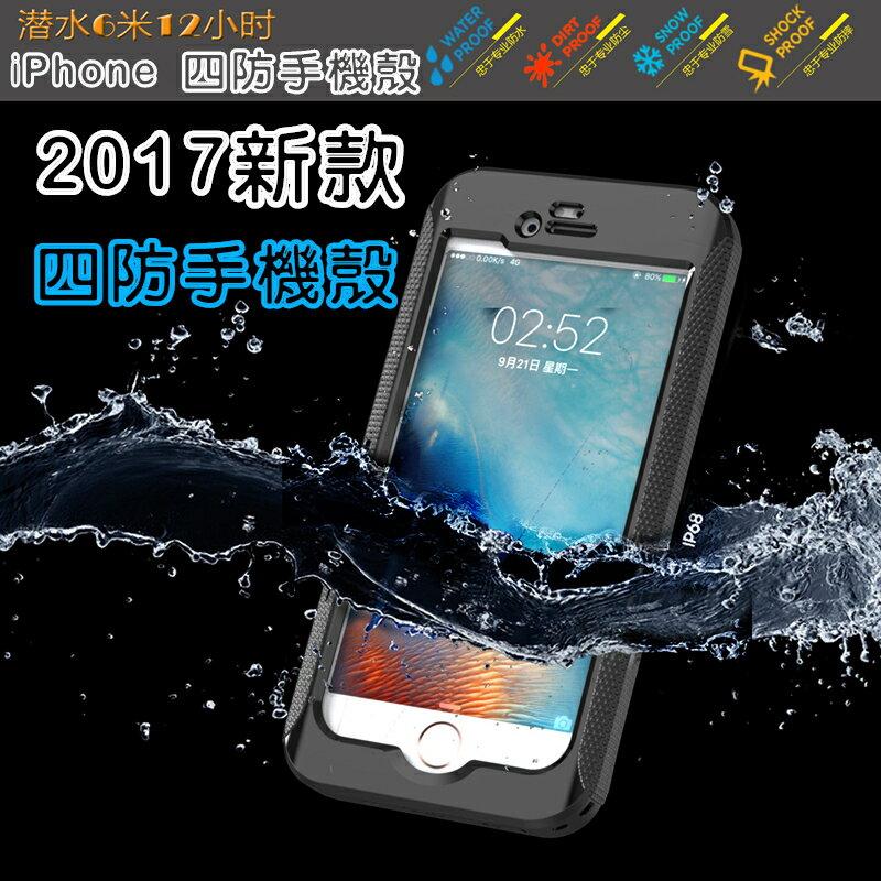 iPhone6/i6s i7 plus 四防手機殼 新款手機防水殼 防摔殼 防塵全包邊 亮面 硬式防水套 手機保護套