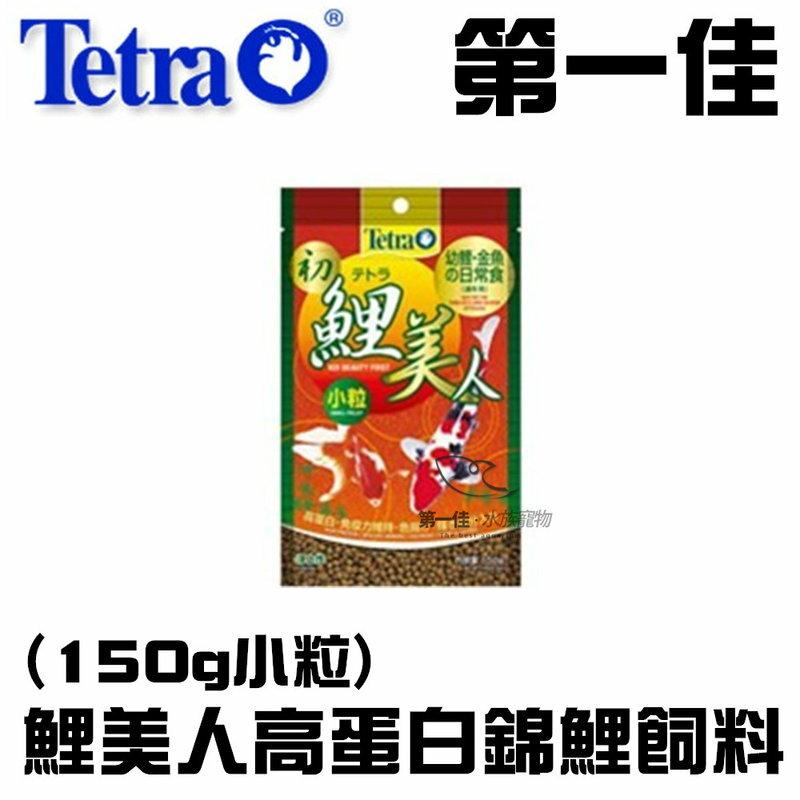 [第一佳水族寵物] T2579德國Tetra德彩 鯉美人高蛋白錦鯉飼料 金魚飼料 真空夾鏈袋 150g-小粒