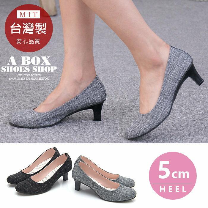 【AW706】MIT台灣製 OL上班族必備 時尚經典格紋布面 5CM細中跟鞋 圓頭包鞋 2色 1