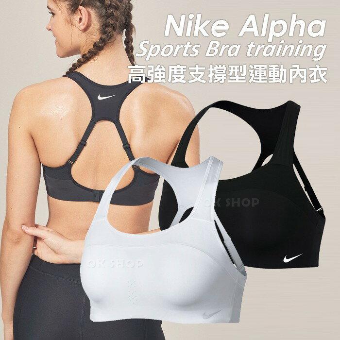 NIKE Alpha 高強度支撐型運動內衣 健身/有氧/飛輪/路跑 內衣 不可拆@(AJ0844)