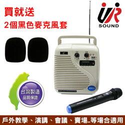 台灣製 YA-6020M USB/TF 鋰電 無線手提式 擴音機 贈大麥克風套2個