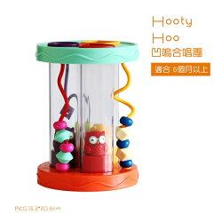 【淘氣寶寶】【美國B.Toys感統玩具】凹嗚合唱團