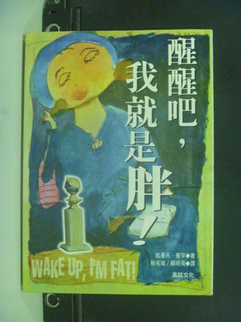 【書寶二手書T9/翻譯小說_HIP】醒醒吧,我就是胖_凱曼芮‧曼罕