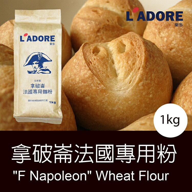 【樂多烘焙】日本製 拿破崙法國專用麵粉/1Kg