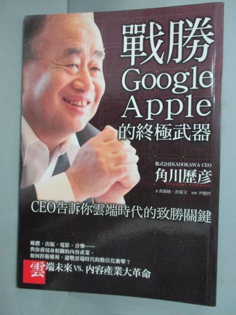 【書寶二手書T9/財經企管_GHD】戰勝Google、Apple的終極武器-CEO告訴你雲端時代的致勝關鍵_角川歷彥