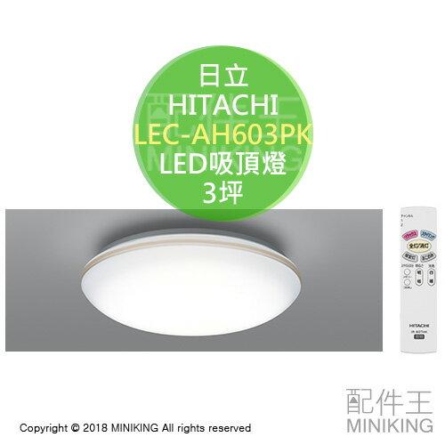 日本代購 空運 HITACHI 日立 LEC-AH603PK LED 吸頂燈 日本製 調光 調色 3坪 橘光 暖色光
