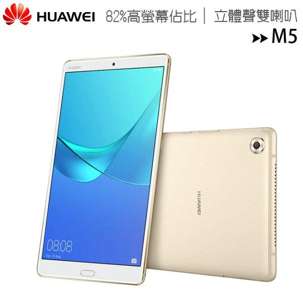 HUAWEI華為MediaPadM5LTE8.4吋2K螢幕影音平板電腦(4GB64GB)◆送HUAWEIAM10s藍芽音箱