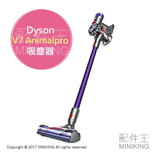 【配件王】日本代購 戴森 Dyson V7 Animalpro 吸塵器 附吸頭 充電座手持 氣旋 手持吸塵器 掃除機 另 V6 V8