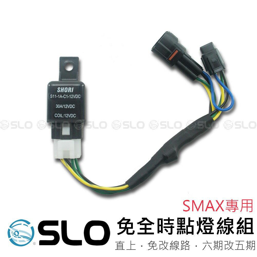 SLO【免全時線組】SMAX 專用 直上 控制大燈線組 六期改五期 大燈線組 免全時 點燈線組 免全時點燈 S-MAX