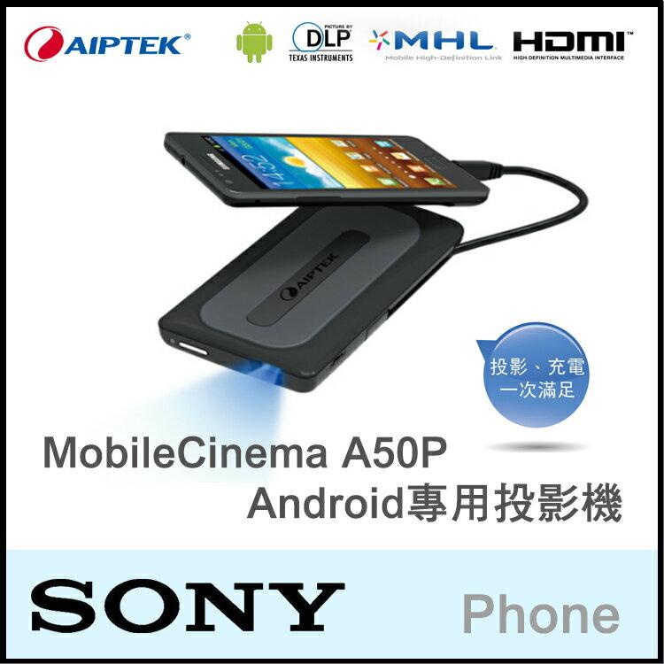 天瀚 Aiptek MobileCinema A50P 微型投影機/Sony Xperia SP/V/Z/Z Ultra/Z1/Z1 Compact/Z1f/Z1S/Z2/Z3/Z3 Compact/..