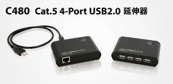 登昌恆 UPTECH C480 Cat.5 4-Port USB2.0延伸器【迪特軍】