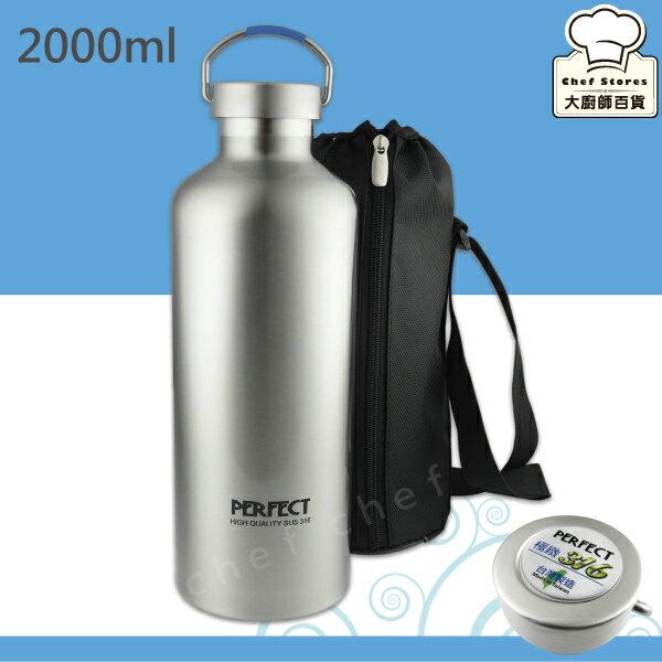 Perfect理想牌316不鏽鋼保冷保溫瓶2000ml保溫杯附提袋-大廚師百貨